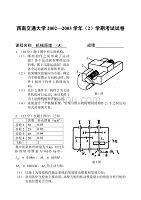 機械原理2002—2003學年(2)A卷