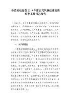 市委党校党委2019年落实党风廉政建设责任制工作情况报告