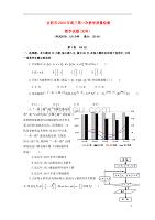 安徽省合肥市2020届高三数学第一次教学质量检测试题文
