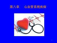 病理學 第八章 心血管系統疾病1 本科