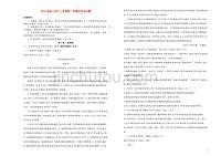 湖北省2020届高三语文上学期第一次模拟考试试题