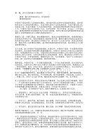 入党积极分子申请书例文(精 选多篇)