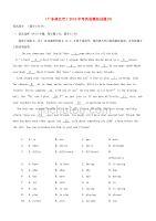 广东省湛江市2019中考英语模拟试题9【含答案】