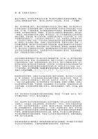 优秀打架检讨书2014(精选多篇)