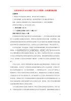 河南省郑州市2020届高三语文上学期第一次质量预测试题