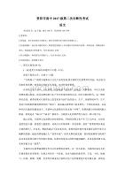 四川省资阳市2020届高三第二次诊断考试 语文 试题附答案