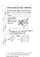 2009-2010機械原理補考試卷(含答案)