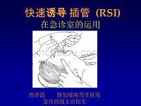 快速诱导插管(RSI)在急诊室的运用