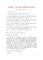 浙江专用版2020年高考语文限时规范练六套含解析