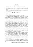 四川省凉山州2020届高三上学期第五次周考语文试卷附答案