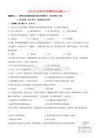 山东省枣庄市薛城区2018年中考历史模拟试题十一【含答案】