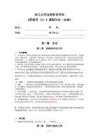 浙江大学远程教育学院作业药理学(A)离线必做作业答案题库