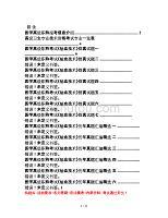 医学高级职称考试输血技术历年真题(完整版)