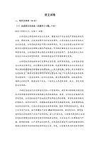 四川省凉山州2020届高三上学期第四次周考语文试卷附答案