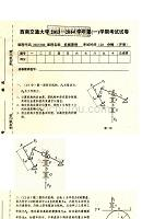 2013-2014機械原理補考試卷(含答案)