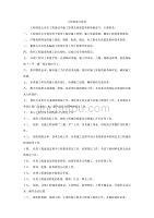 (管理制度)房地产公司工程部规章制度及岗位职责