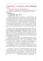 河南省新乡市新乡一中2020届高三语文上学期第一次质量预测试题