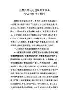 县宣传部长专题民主生活会个人对照检查材料