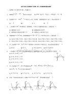 2019-2020北师大版九年级数学下册第二章二次函数测试题含解析