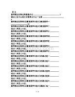 医学高级职称考试康复医学与技术历年真题(完整版)