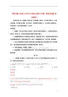 宁夏石嘴山市第三中学2019届高三数学下学期一模考试试题理(含解析)