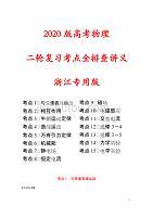 2020版高考物理二轮复习考点全排查讲义浙江专用版