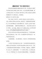工作报告 最新纺织厂实习报告范文