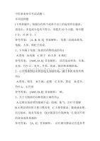 中醫事業單位考試試題三