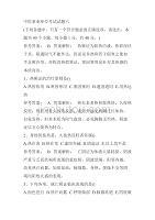 中醫事業單位考試試題六