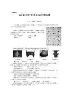 烟台2020中考历史综合模拟测试卷(含答案)