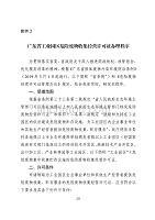 广东省工业园区危险废物收集经营许可证办理程序
