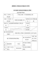 游园绿化工程检验批质量验收记录表