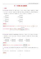 2019全国中考数学分类汇编07一次方程(组)及其应用