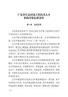 广东省生态环境工程技术人才职称评价标准条件