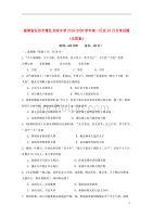 湖南省长沙市雅礼书院中学2019_2020学年高一历史10月月考试题无答案201912190362