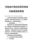 河南省外商投资项目核准和备案服务指南