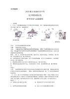 浙江湖州2020中考化学综合模拟测试卷(含答案)