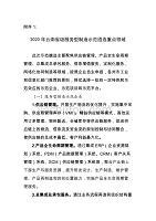 2020年云南省级服务型制造示范遴选重点领域