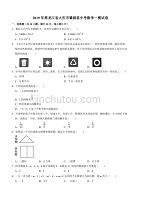 2019年黑龙江省大庆市肇源县中考数学一模试卷(含答案)