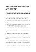 """重庆市""""干部任用政策法规及换届纪律规定""""知识竞赛试题库(含答案)"""