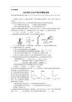 浙江义乌2020中考化学综合模拟测试卷(含答案)