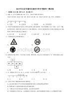 2019年北京市通州区姚村中学中考数学一模试卷(含答案)