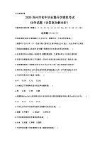 江苏苏州2020中考化学综合模拟测试卷(含答案)