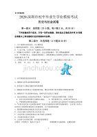 深圳.2020中考历史综合模拟测试卷(含答案)