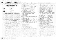 福建师范大学2020年2月课程考试《计算机应用基础》期末考试A卷 1