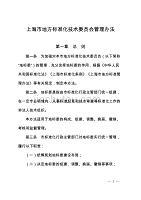 上海市地方标准化技术委员会管理办法