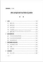 重庆市危险化学品事故应急预案