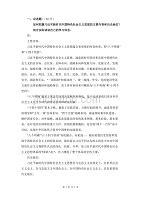 福建师范大学2020年2月课程考试《毛泽东思想和中国特色社会主义理论体系概论》作业