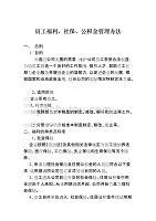 员工福利、社保、公积金管理办法