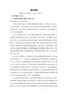 江苏省常州2019-2020学年高一期末模拟语文试卷